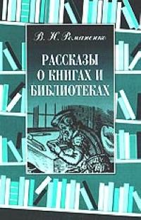 Рассказы о книгах и библиотеках
